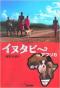 イヌタビーinアフリカ