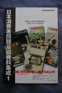 日本消費者協会資料日本消費者問題基礎資料集成1