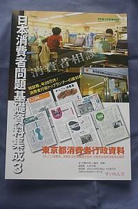 東京都消費者行政資料日本消費者問題基礎資料集成3