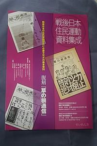 復刻『草の根通信』1戦後日本住民運動資料集成