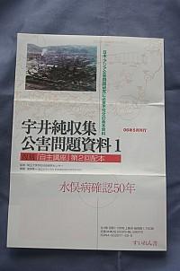 宇井純収集 公害問題資料1 復刻『自主講座』第2回配本