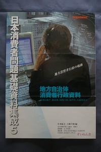 地方自治体消費者行政資料日本消費者問題基礎資料集成5