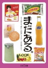 """今でも買える""""懐かしの昭和""""カタログ 〜食品編その2〜まだある。"""