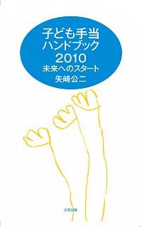 子ども手当ハンドブック2010未来へのスタート