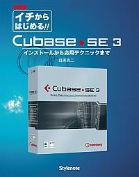 インストールから応用テクニックまで新装版イチからはじめるCubase SE3
