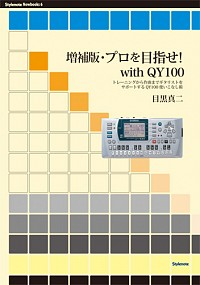トレーニングから作曲までギタリストをサポートするQY100使いこなし術増補版・プロを目指せwith QY100
