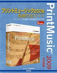 パソコンで本格的な楽譜を作る方法プリントミュージック2009楽譜作成ガイド