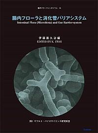 腸内フローラシンポジウム腸内フローラと消化管バリアシステム