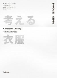 Conceptual Clothing考える衣服