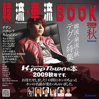 K-POP TOWN C-POP TOWNの本韓流・華流ブック 2009・秋