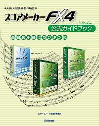 楽譜を手軽にカンタンにスコアメーカーFX4公式ガイドブック