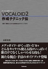 音程・歌詞の入力から自然感を出すテクニックまでVOCALOID2 作成テクニック伝