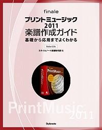 基礎から応用までよくわかるプリントミュージック2011楽譜作成ガイド