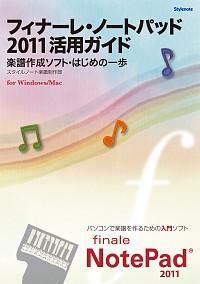 楽譜作成ソフト・はじめの一歩フィナーレ・ノートパッド2011活用ガイド