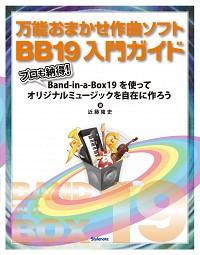 プロも納得!Band-in-a-Box19を使ってオリジナルミュージックを自在に作ろう万能おまかせ作曲ソフトBB19入門ガイド