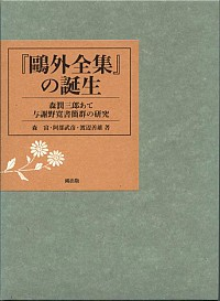 森潤三郎あて与謝野寛書簡群の研究『鴎外全集』の誕生