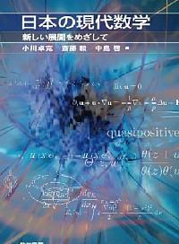 新しい展開をめざして日本の現代数学