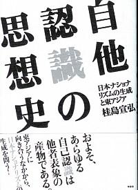 日本ナショナリズムの生成と東アジア自他認識の思想史