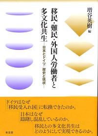 日本とドイツ/歴史と現状移民・難民・外国人労働者と多文化共生
