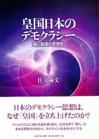 個人創造の思想史皇国日本のデモクラシー