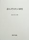 新版 詩人コウルリッジ研究