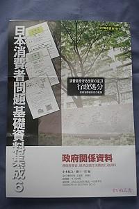 政府関係資料日本消費者問題基礎資料集成6