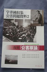 宇井純収集 公害問題資料2 復刻『公害原論』第2回配本