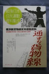 横浜新貨物線反対運動資料戦後日本住民運動資料集成