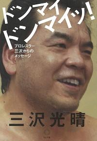 プロレスラー三沢からのメッセージドンマイ ドンマイッ!