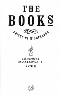 365人の本屋さんがどうしても届けたい「この一冊」THE BOOKS