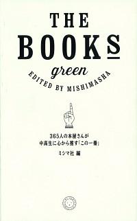 365人の本屋さんが中高生に心から推す「この一冊」THE BOOKS green