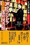 片山杜秀の本4 続・クラシック迷宮図書館 音楽書月評2004-2010