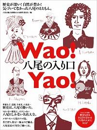 Wao! Yao! 八尾の入り口