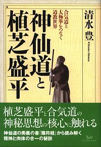 合気道と太極拳をつなぐ道教世界神仙道と植芝盛平