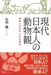 動物とのあやしげな関係現代日本人の動物観