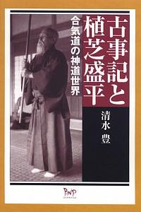 合気道の神道世界古事記と植芝盛平