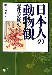 変身譚の歴史日本人の動物観