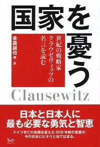 世紀の戦略家クラウゼヴィッツの名言を読む国家を憂う