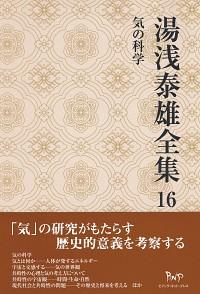 気の科学湯浅泰雄全集 16