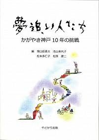 かがやき神戸10年の挑戦夢追い人たち