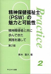 精神障碍者と共に歩んできた実践を通して 第2版精神保健福祉士(PSW)の魅力と可能性