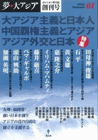 夢・大アジア 創刊号