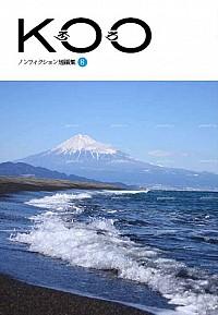 KOO(クー)Vol.8(オンデマンド版)
