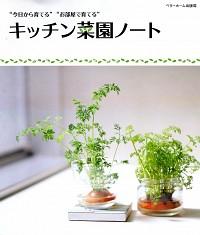 今日から育てる お部屋で育てるキッチン菜園ノート