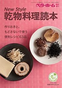 作りおきと、もどさないで使う便利レシピ63品New Style 乾物料理読本