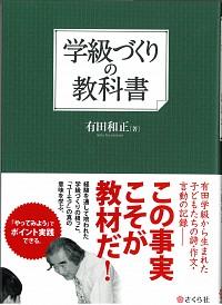 学級づくりの教科書