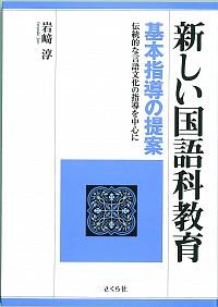 伝統的な言語文化の指導を中心に「新しい国語科教育」基本指導の提案