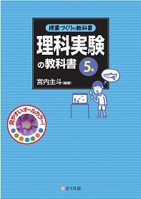 理科実験の教科書〈5年〉