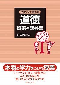 道徳授業の教科書
