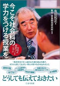 有田式授業づくりに学ぶ今こそ社会科の学力をつける授業を